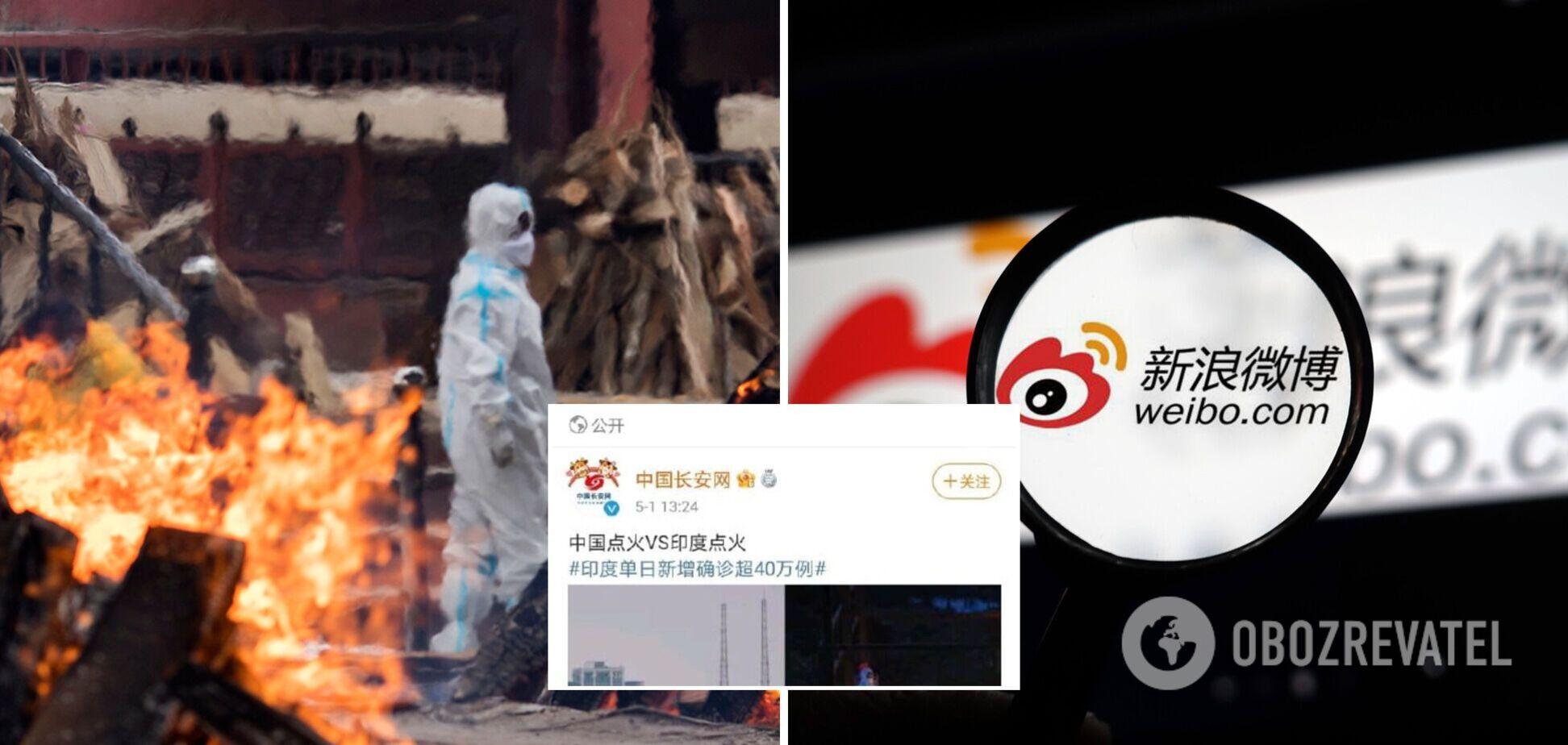 В офіційному акаунті керівництва Китаю висміяли спалах COVID-19 в Індії