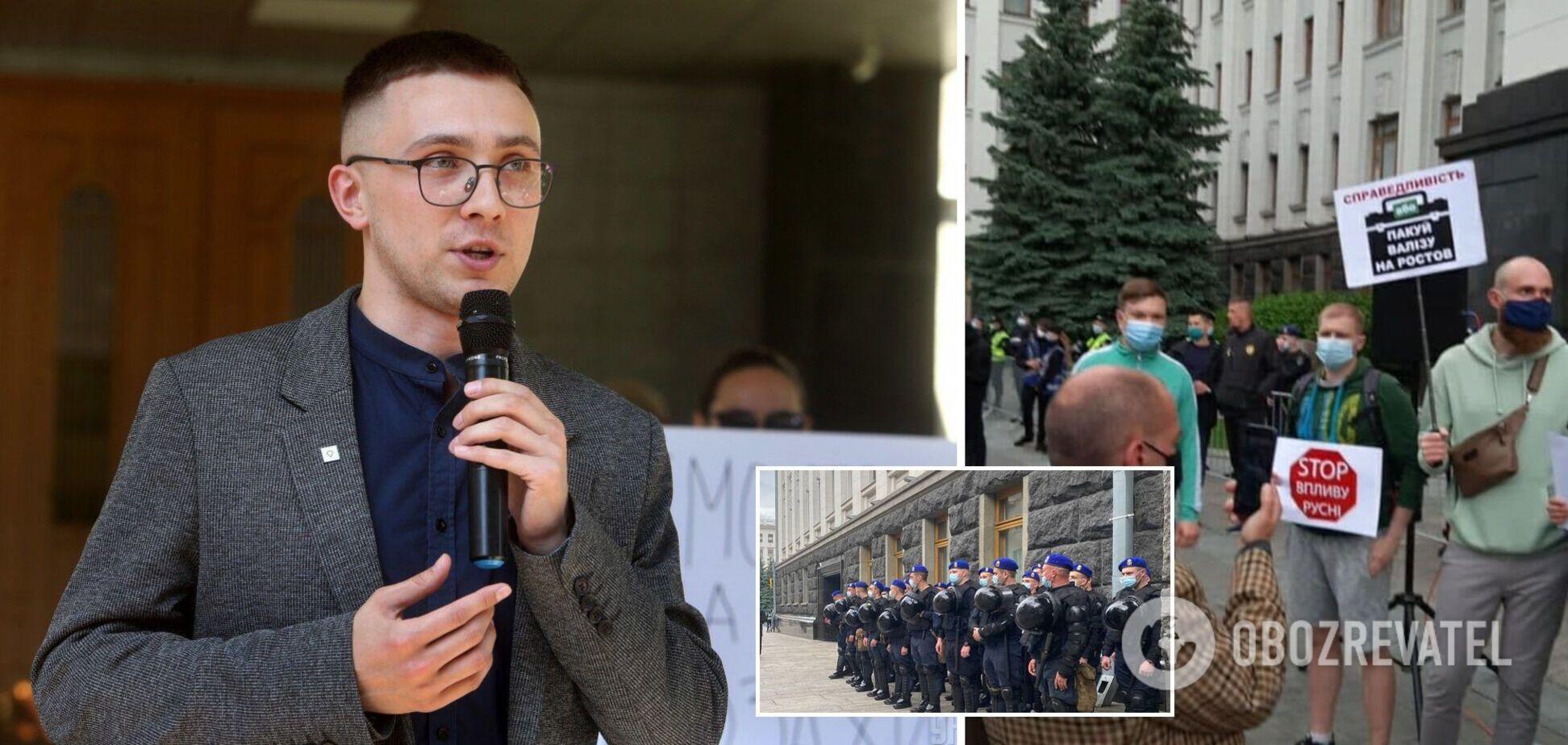 В Киеве под ОП прошла акция в поддержку Стерненко: здание усиленно охраняли. Фото, видео