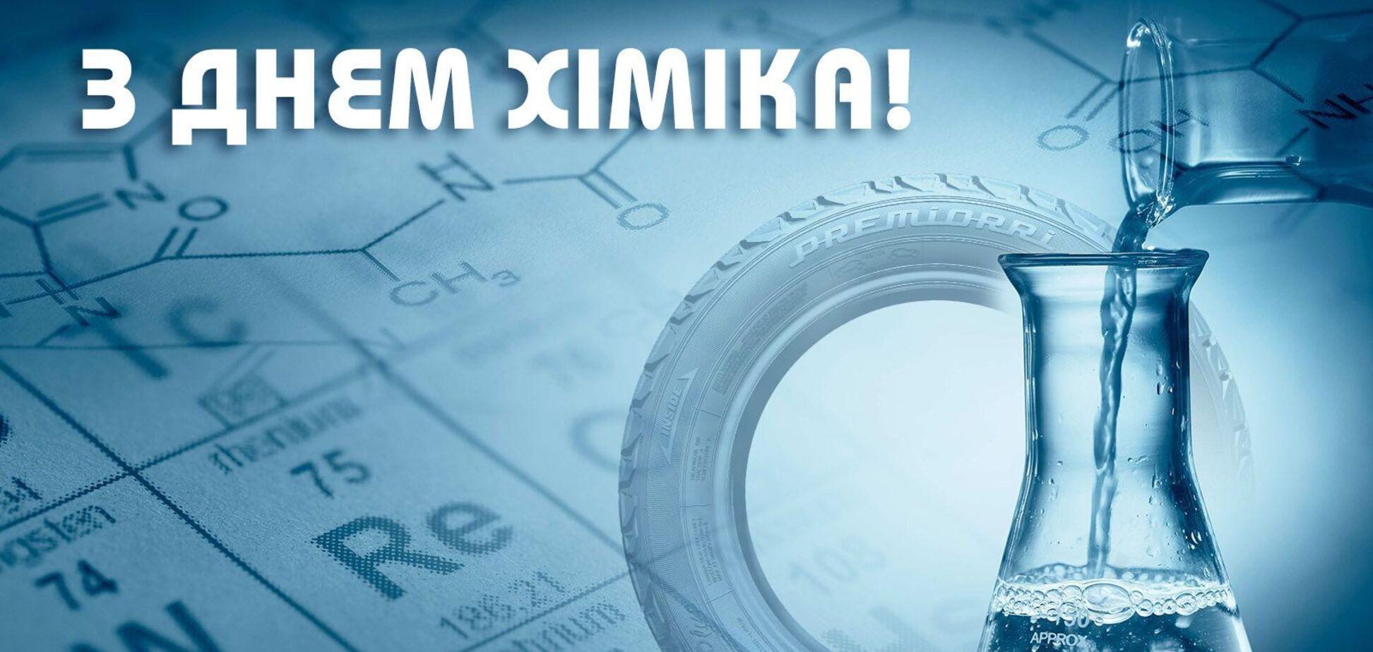 День хіміка в Україні відзначається кожної останньої неділі травня