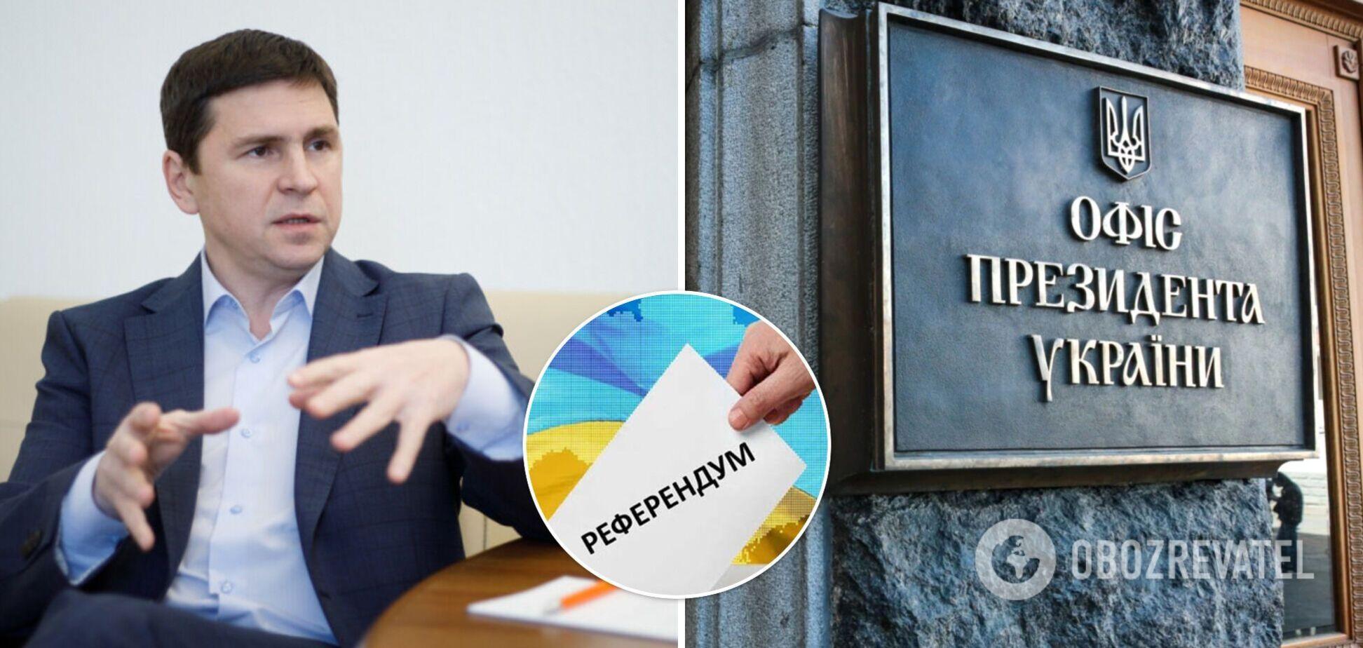 Референдум по Донбассу