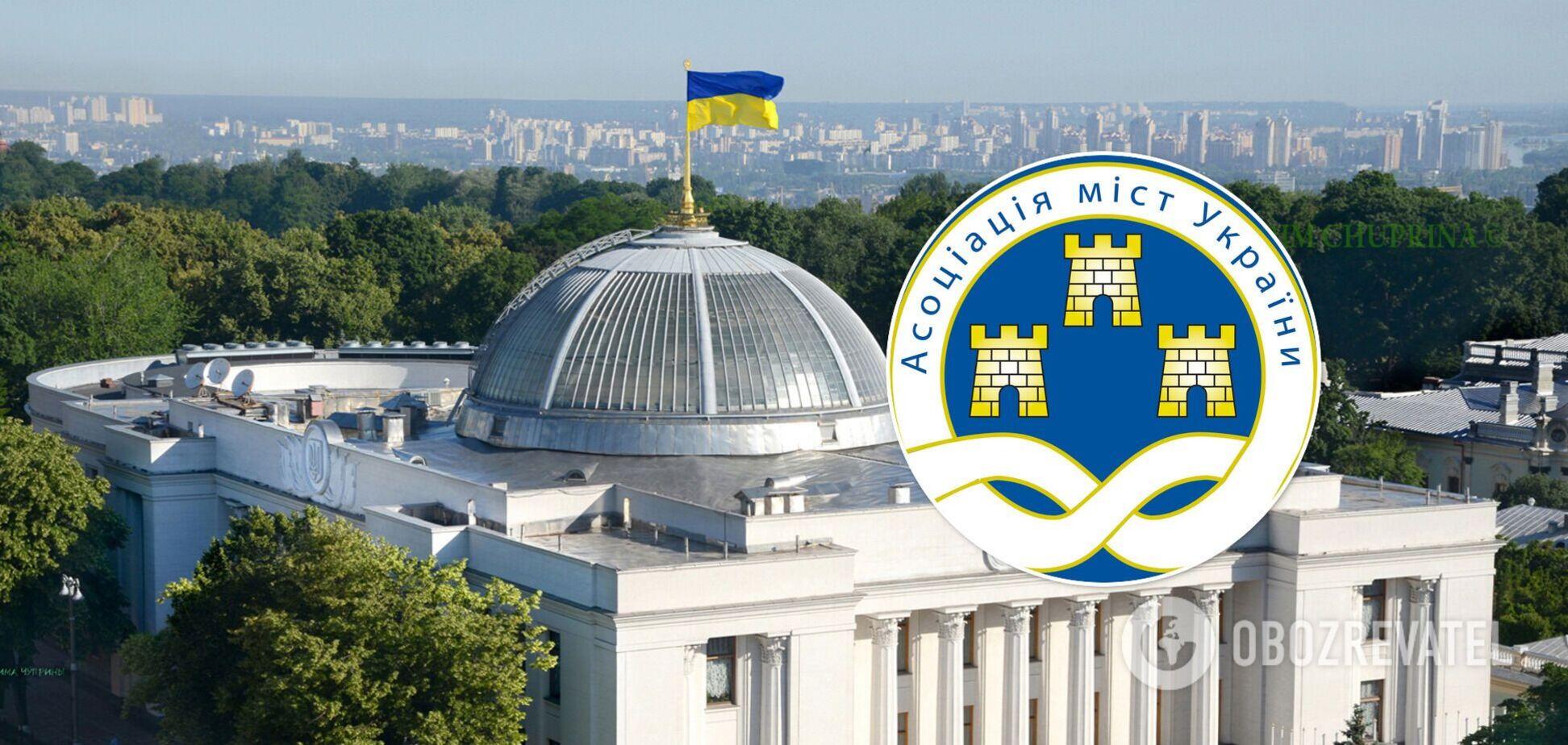 Ассоциация городов Украины выступила против двух законопроектов Рады