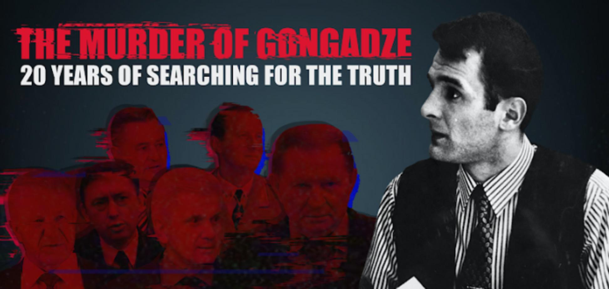Вийшла англомовна версія документального фільму про вбивство Гонгадзе