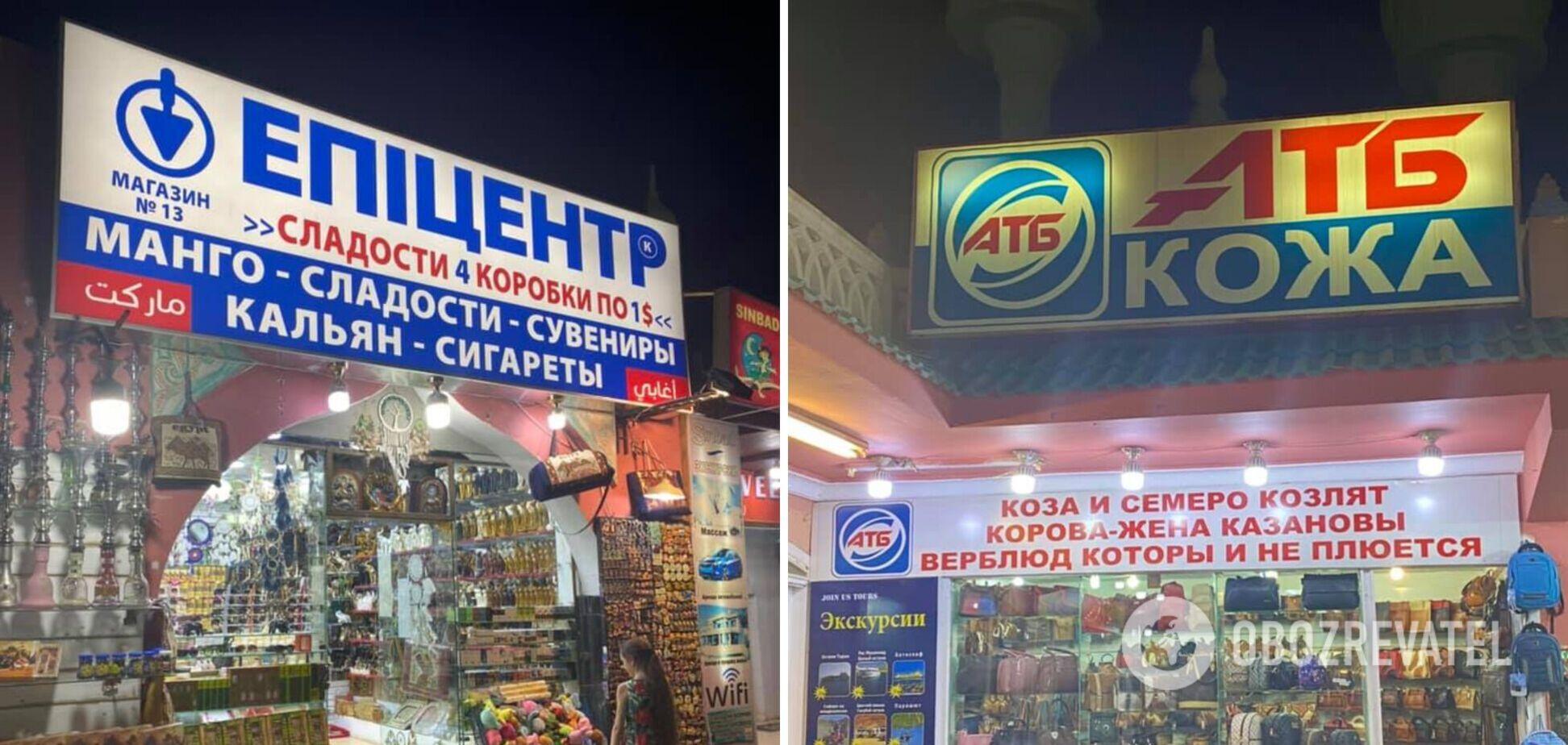 В Египте для привлечения украинцев придумали свои 'АТБ', 'Сільпо' и 'Епіцентр'. Фото