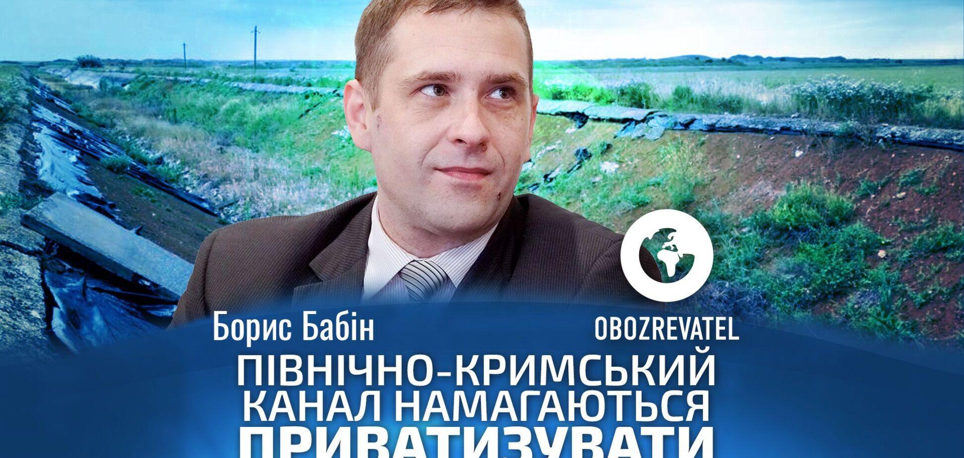 Кримський канал хочуть приватизувати, – Бабін