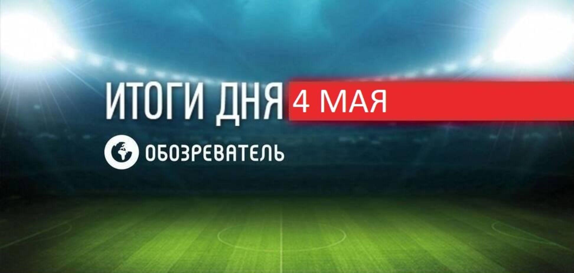 Новости спорта 4 мая: Зинченко с 'Манчестер Сити' вышел в финал Лиги чемпионов