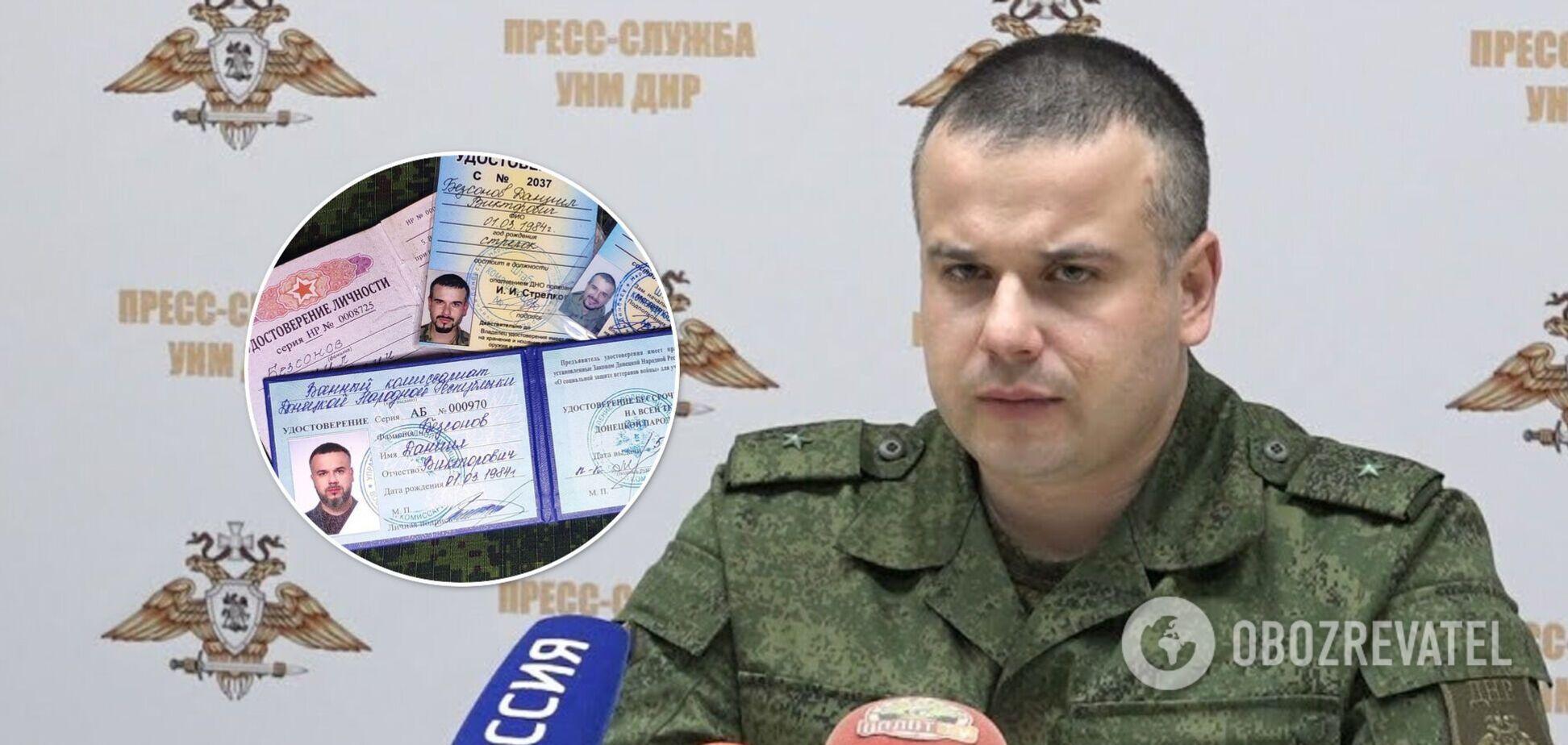 Пропагандист 'ДНР' Даниил Бессонов