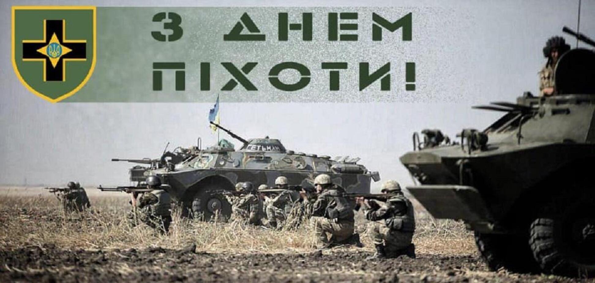 День піхоти в Україні відзначається з 2019 року