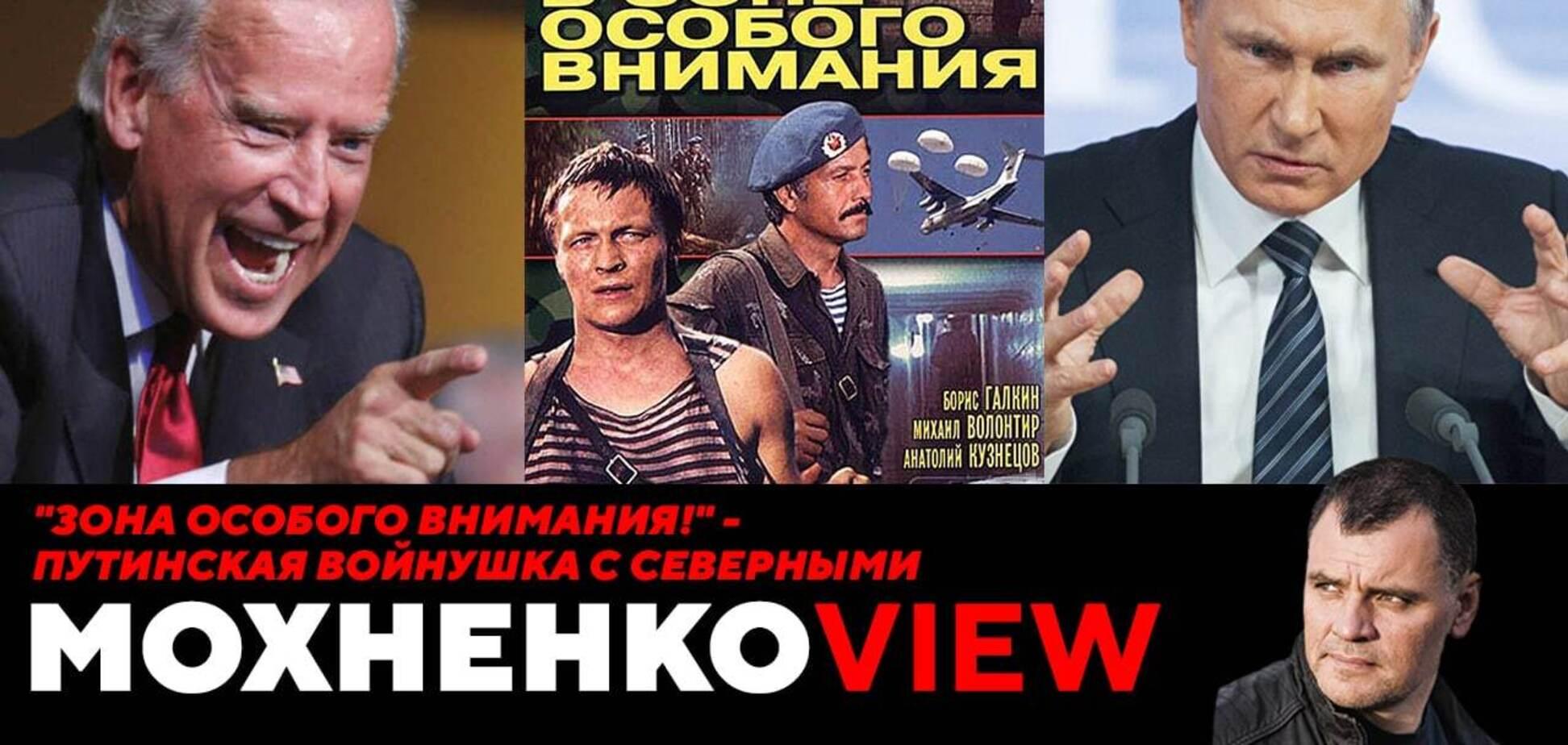 Путин – прапорщик Волонтир! Война с 'Северными' (с НАТО) в Украине