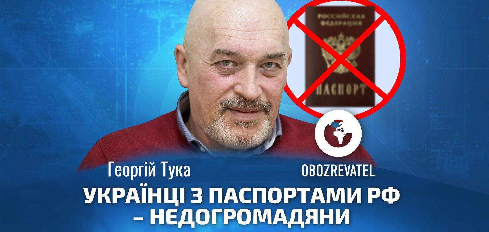 Тука: украинцы с паспортами РФ – недограждане