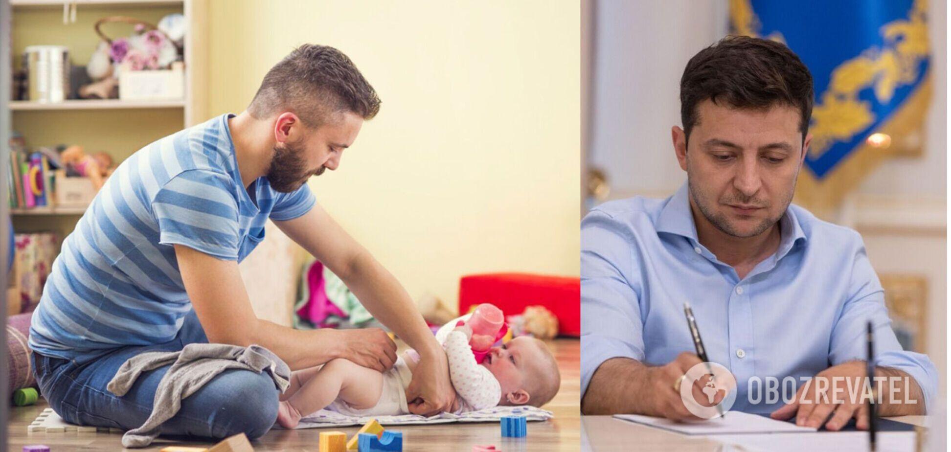 Зеленский подписал закон о декретном отпуске для мужчин