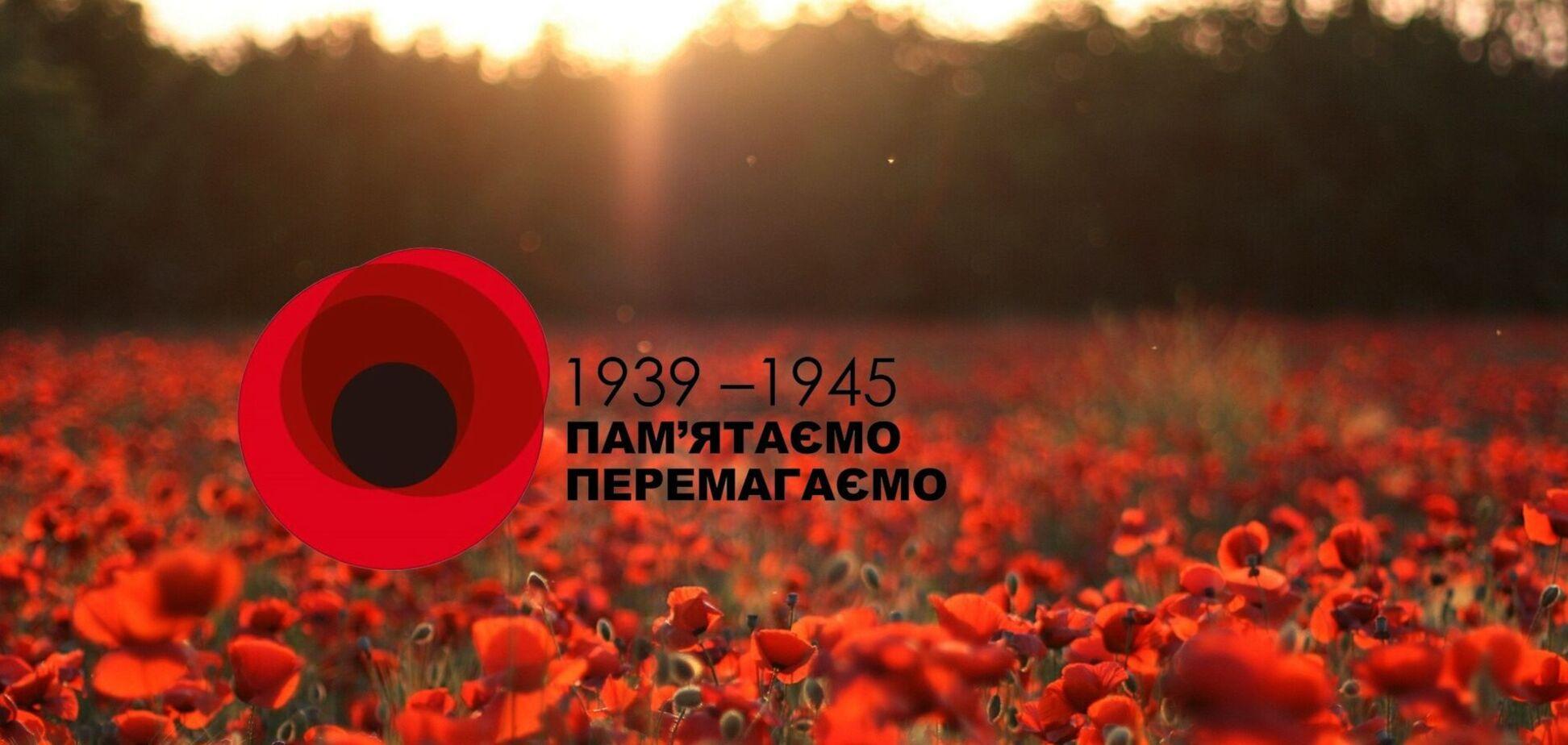 День памяти и примирения отмечают в годовщину капитуляции нацистской Германии