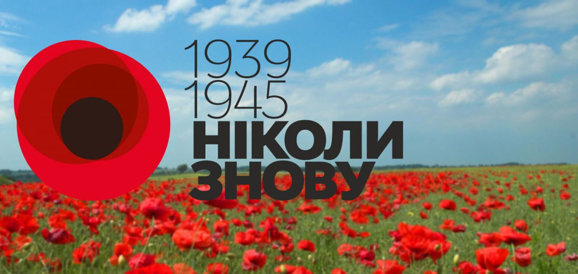 День перемоги над нацизмом у Другій світовій війні був започаткований 2015 року