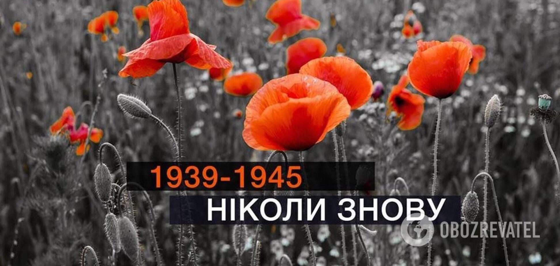 День примирения и победы над нацизмом: что отмечают украинцы 8 и 9 мая