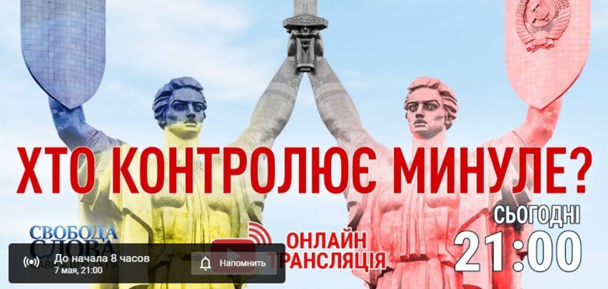 'Хто контролює минуле' – тема нового ефіру 'Свободи слова Савіка Шустера'