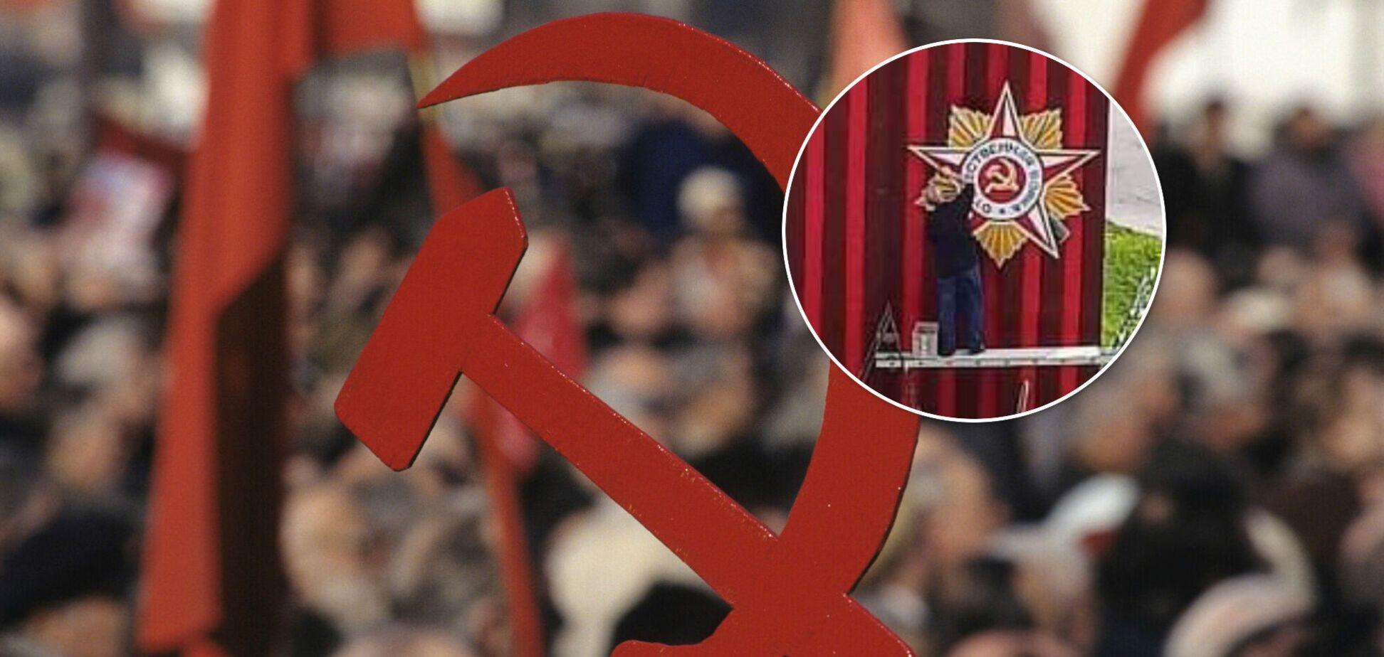 Скандал із символікою СРСР