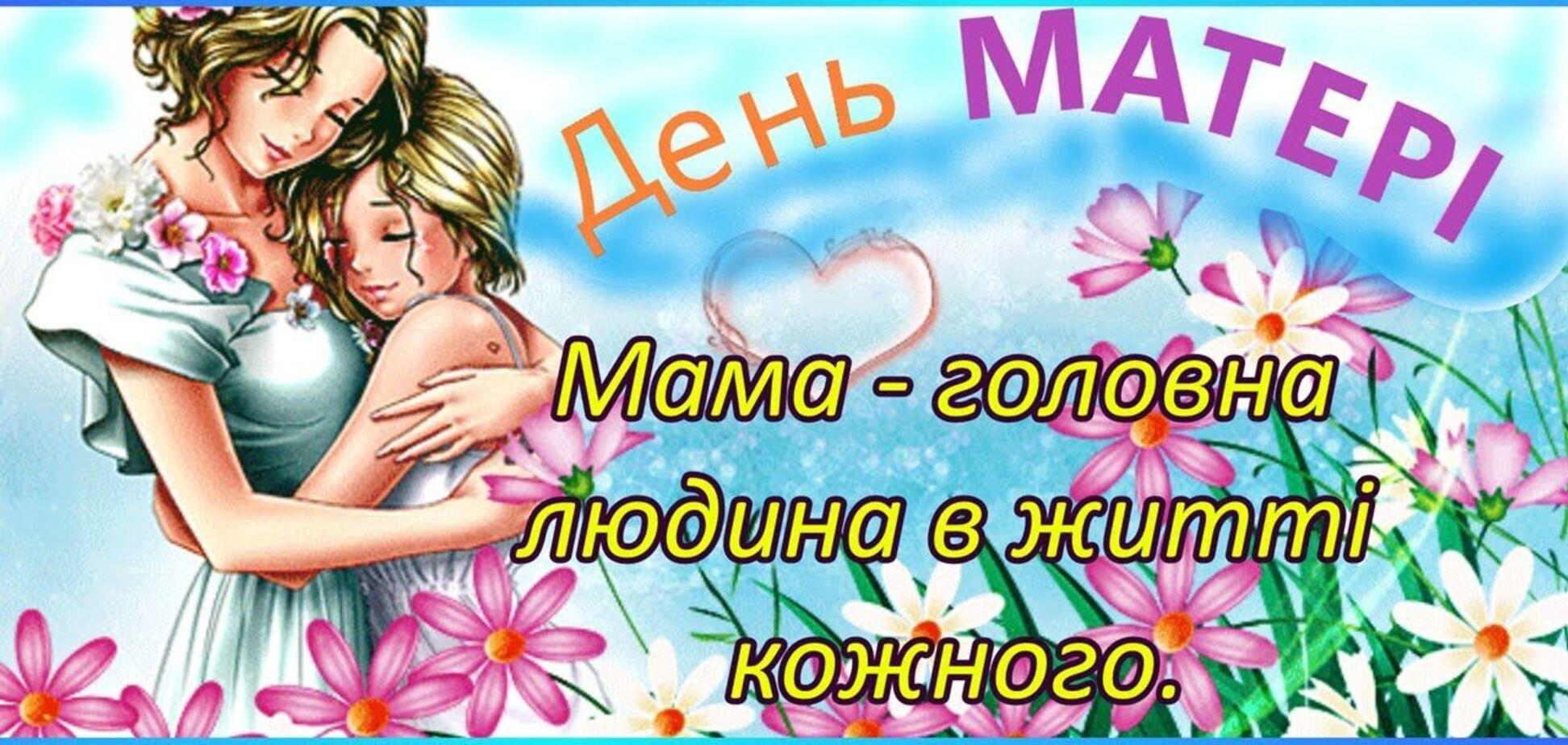 2021 року свято матерів в Україні відзначається 9 травня