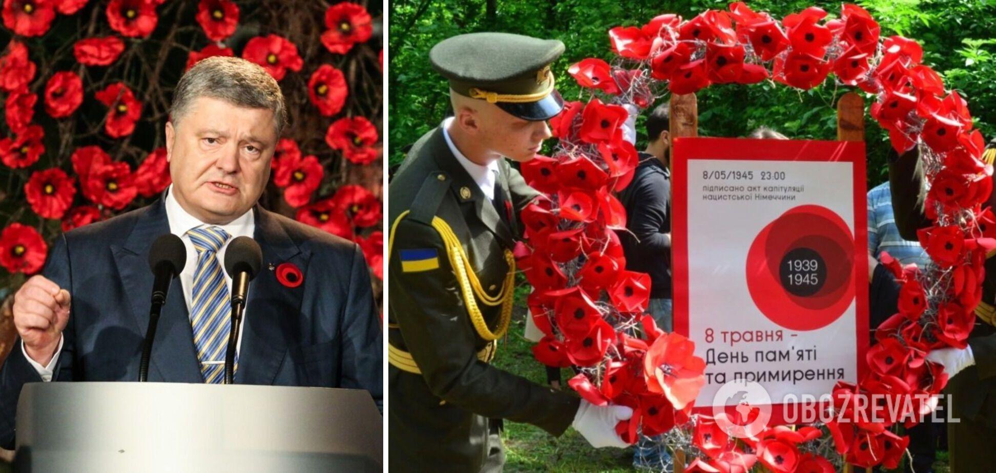 Порошенко – о Дне памяти и примирения: год за годом мы отходим от имперского 'победобесия'