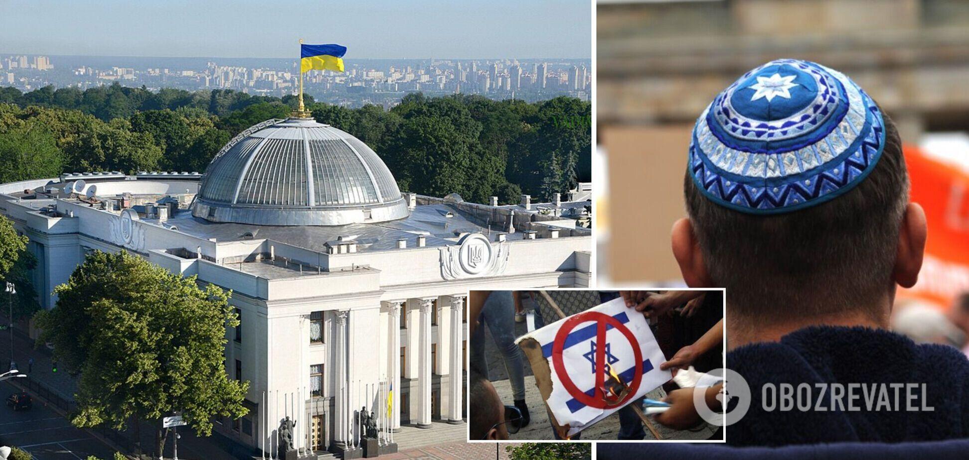 У Раді запропонували саджати на 3 роки за антисемітизм