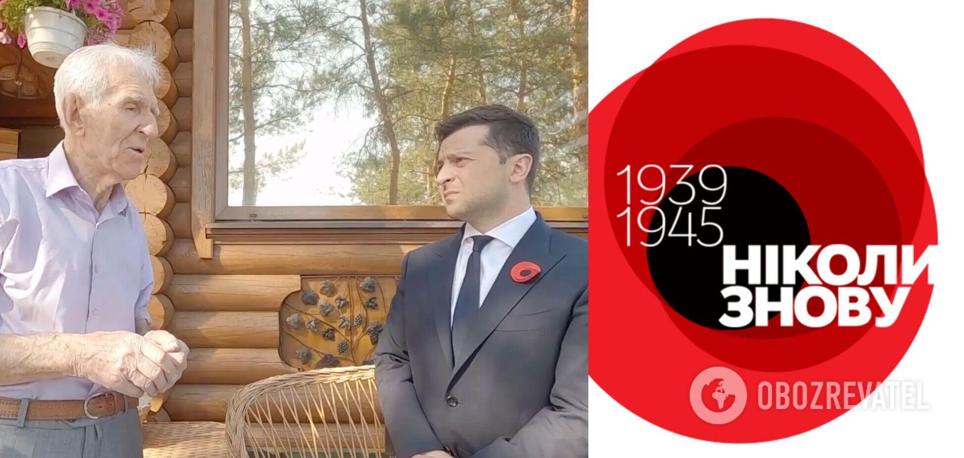 Зеленський на Донбасі зустрівся з ветераном Другої світової. Відео