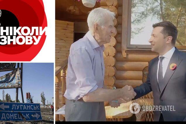Зеленский встретился с ветераном Второй мировой войны на Луганщине