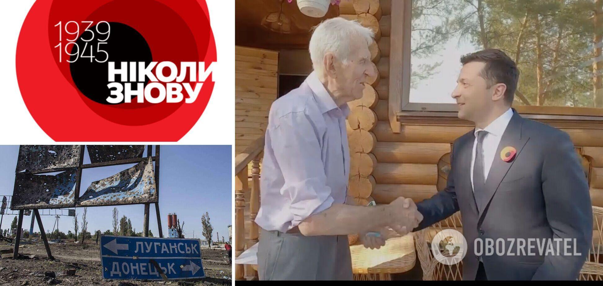 Зеленський зустрівся з ветераном Другої світової на Луганщині