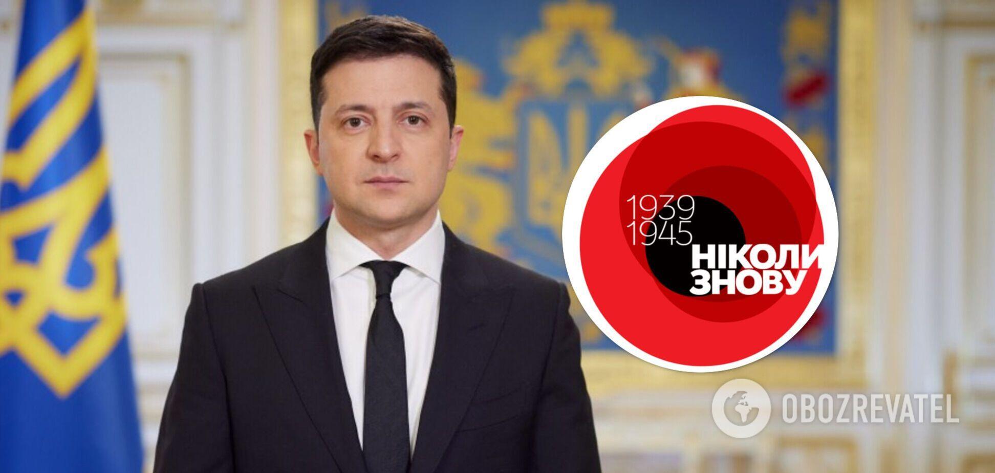 Зеленський про День пам'яті та примирення: вони загинули за квиток у майбутнє для нас