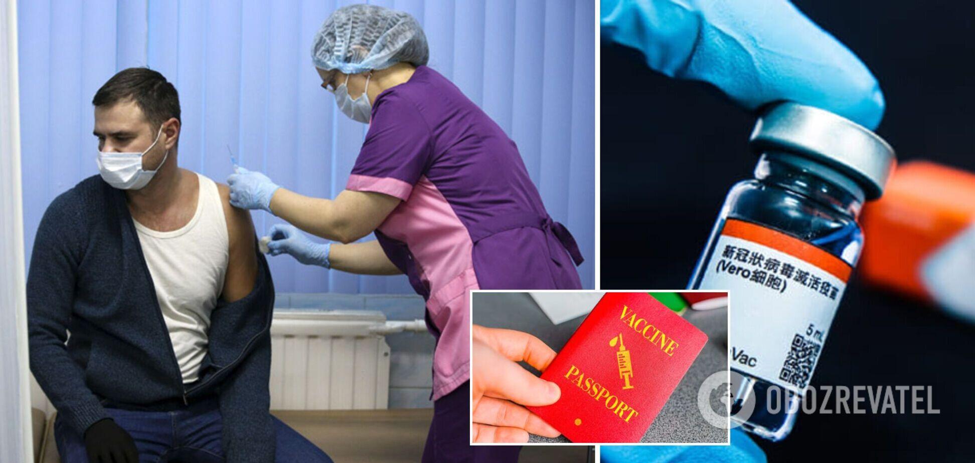 У МОЗ відповіли, чи будуть вносити в 'ковідні паспорти' дані про китайську вакцину