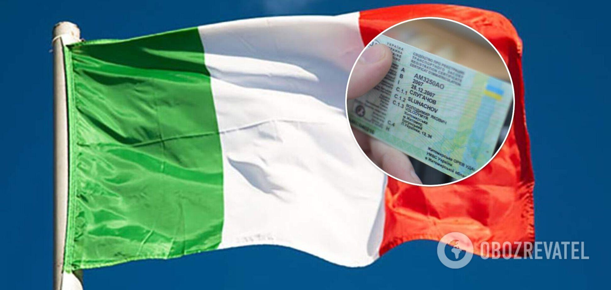 Итальянский флаг и украинские водительские права