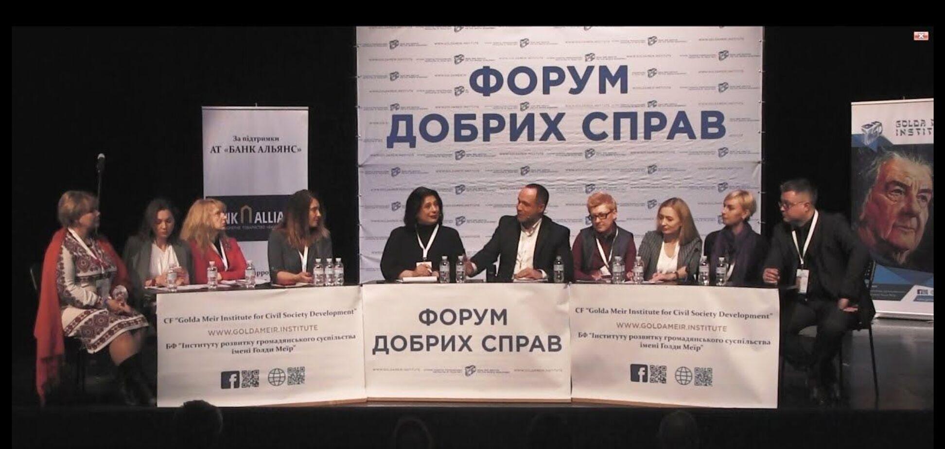 В Киеве состоится 'Форум добрых дел'