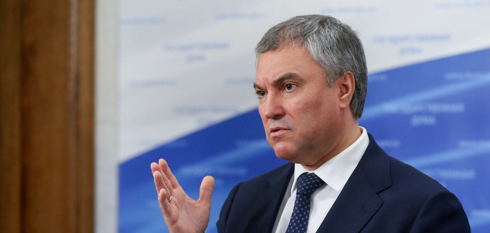 Спікер Держдуми РФ В'ячеслав Володін