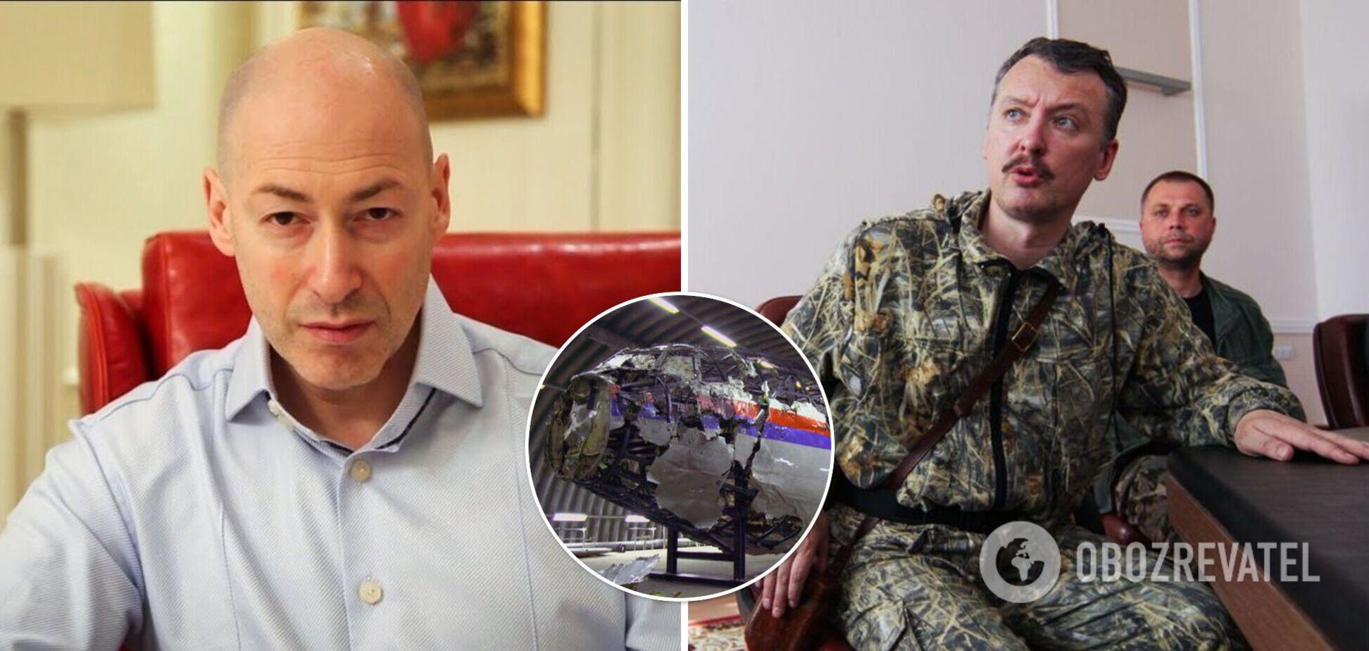 В Гааге приобщили 'флешку Гордона' к делу MH17