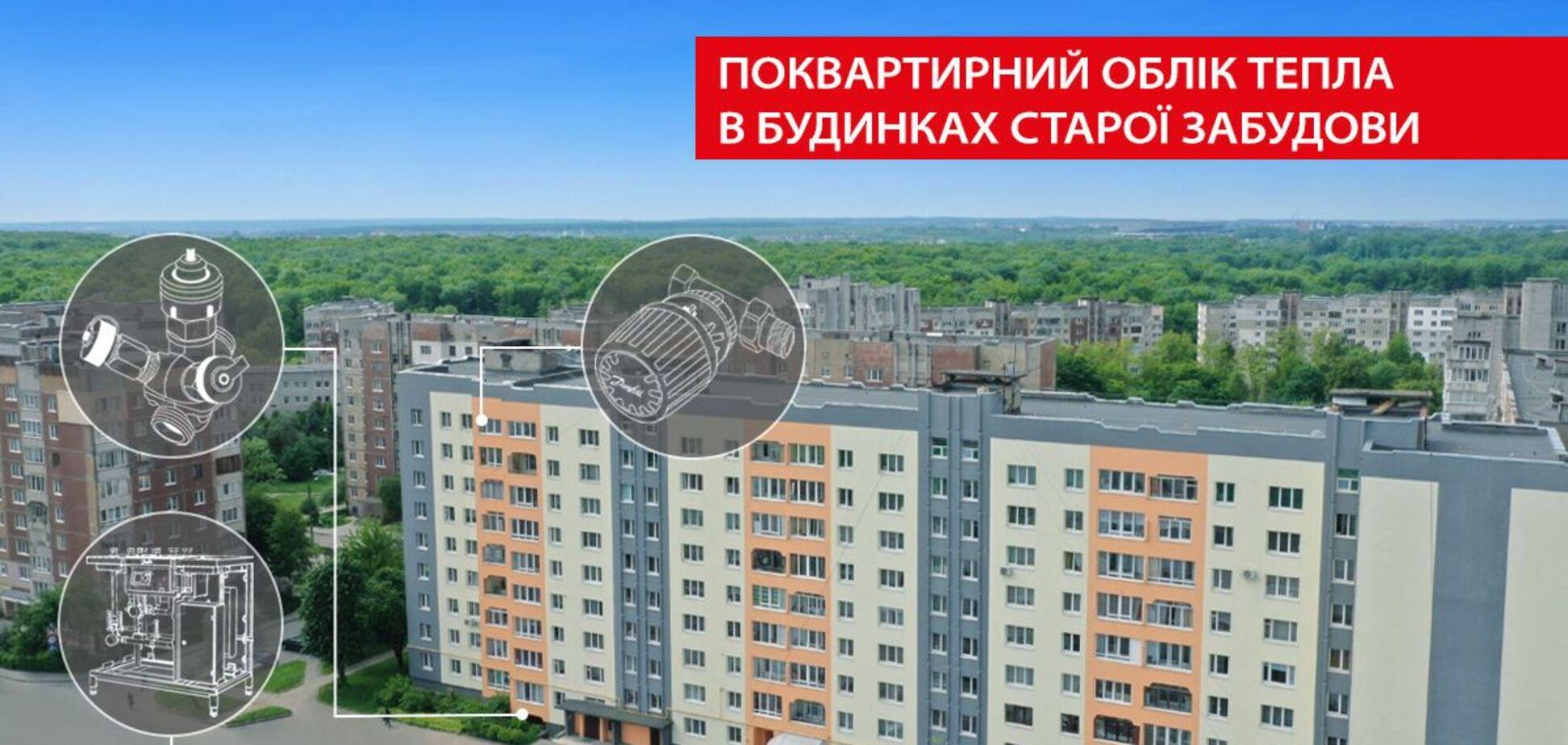 В Украине заработал поквартирный учет тепла в домах старой застройки