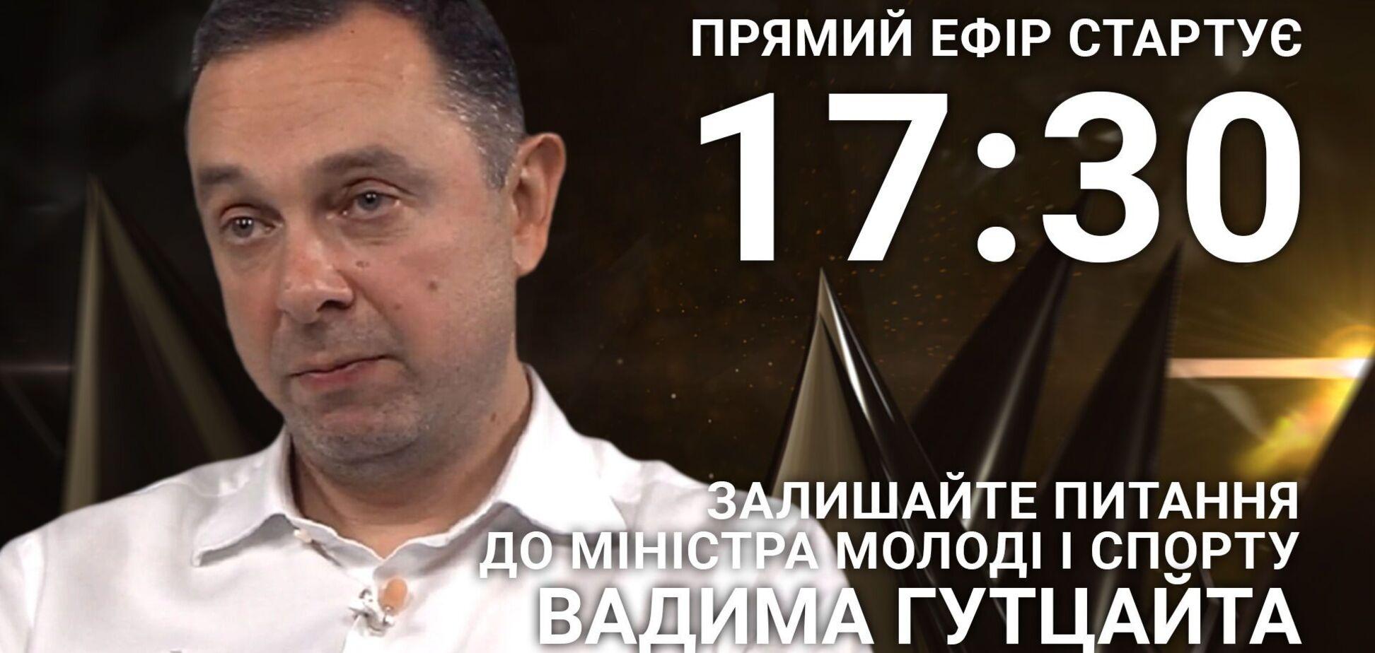 Вадим Гутцайт на OBOZREVATEL: задайте министру спорта острый вопрос