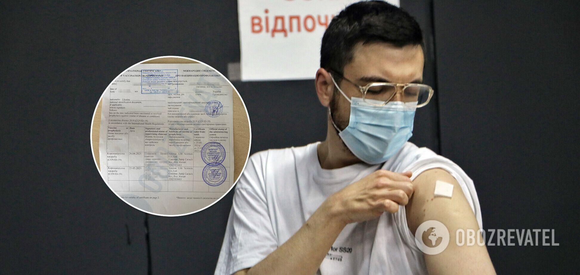 Українцям почали видавати свідоцтва про вакцинацію