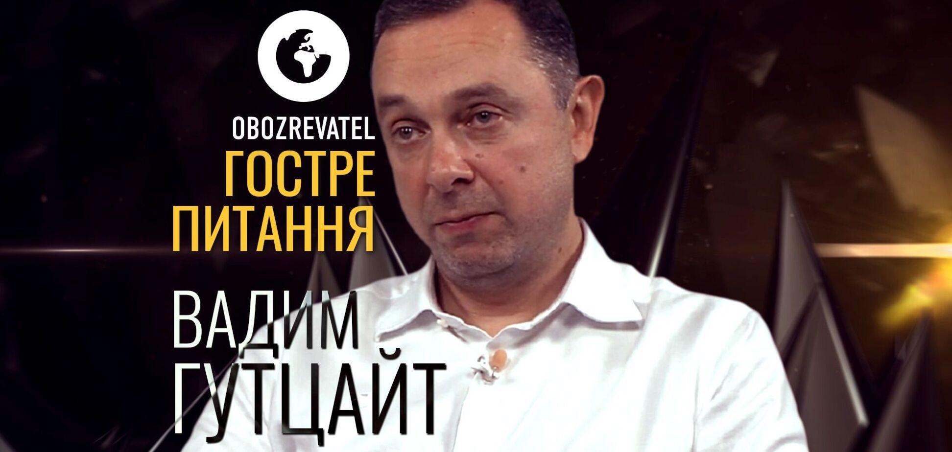 Вадим Гутцайт | Гостре Питання
