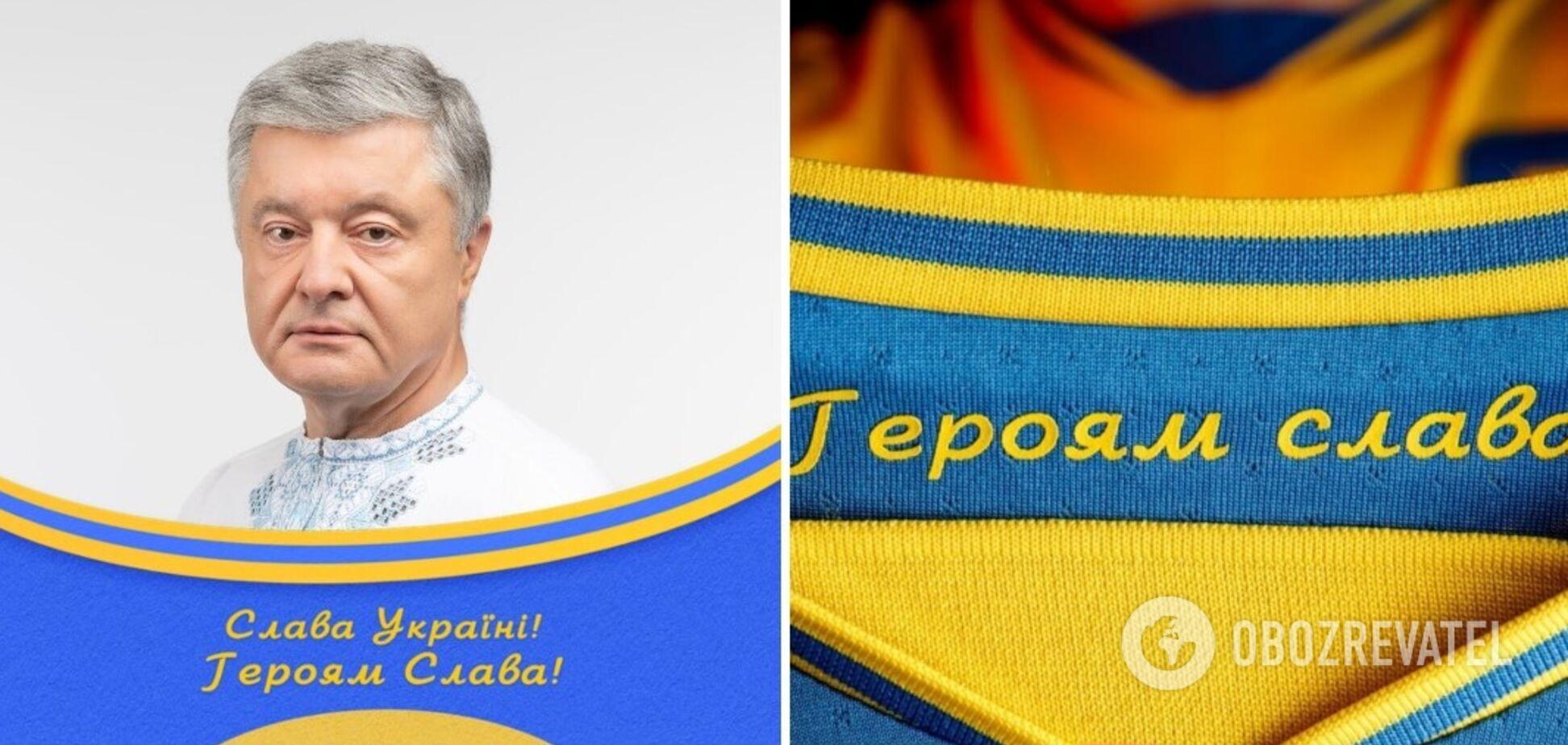 Порошенкозакликав підтримати збірну України з футболу