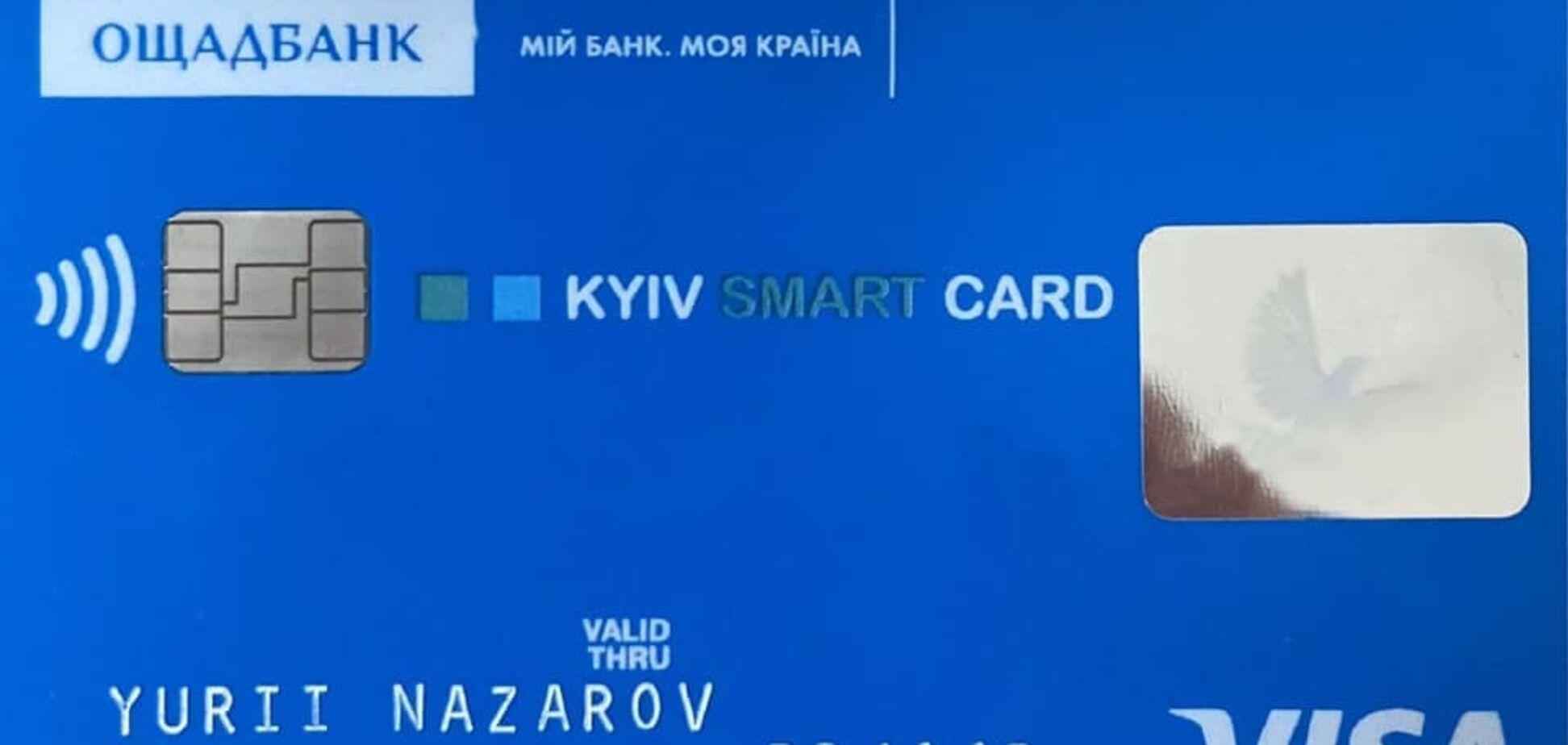 Стало відомо, які знижки і на що отримають власники 'картки киянина'