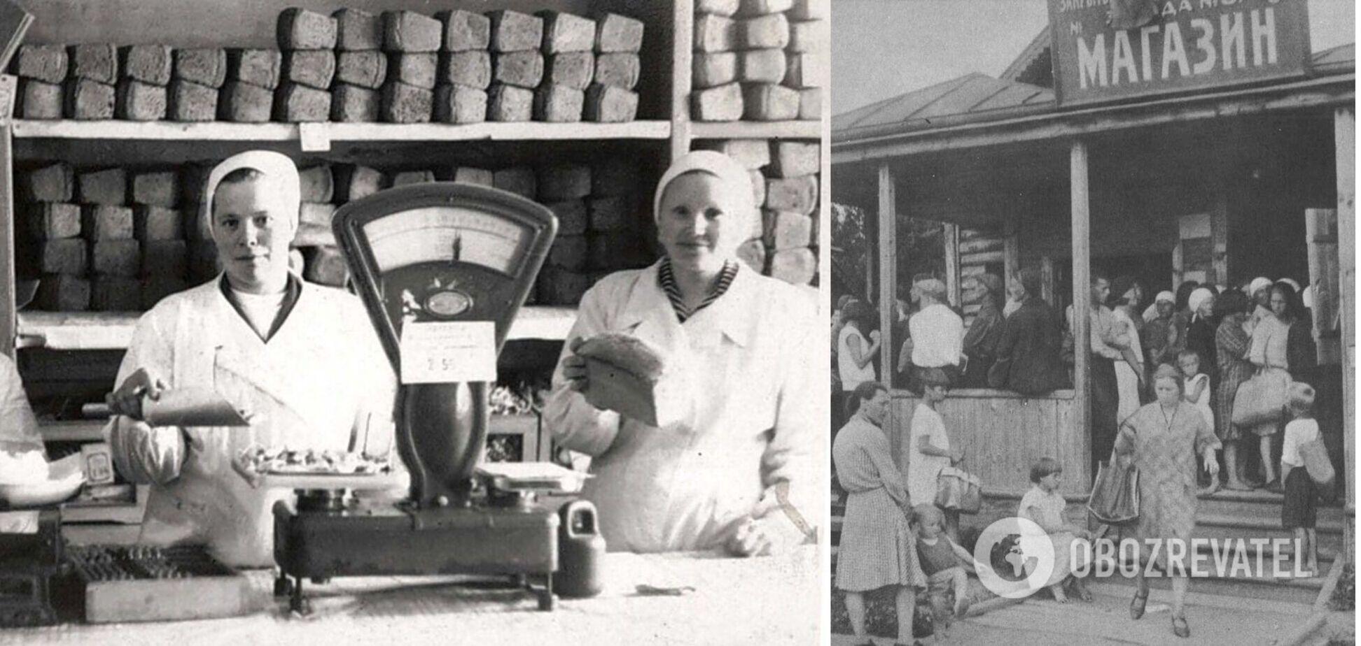 магазини СРСР