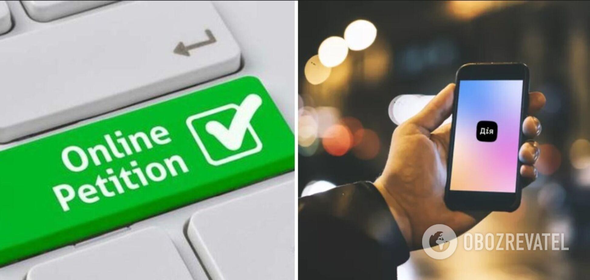 Можливості 'Дії' мають бути використані для підписання електронних петицій