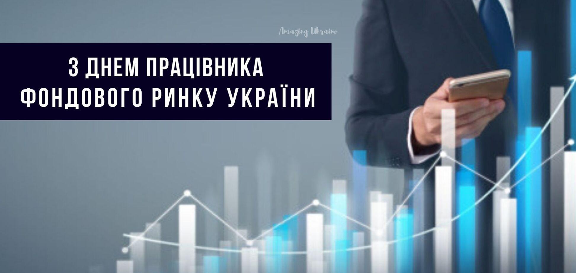 День работника фондового рынка ежегодно отмечается 12 июня