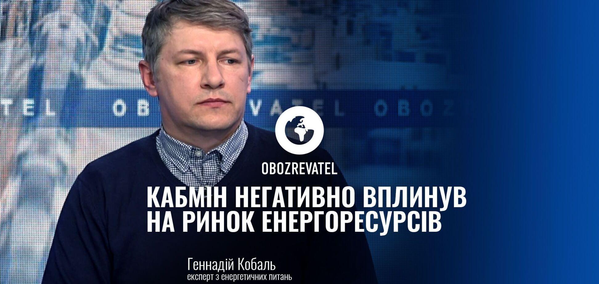 Неосторожная проверка недропользователей может спровоцировать дефицит газа на рынке Украины, – Кобаль