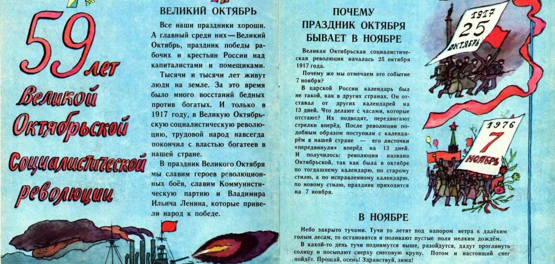 Страшная пропаганда в журнале 'Мурзилка'