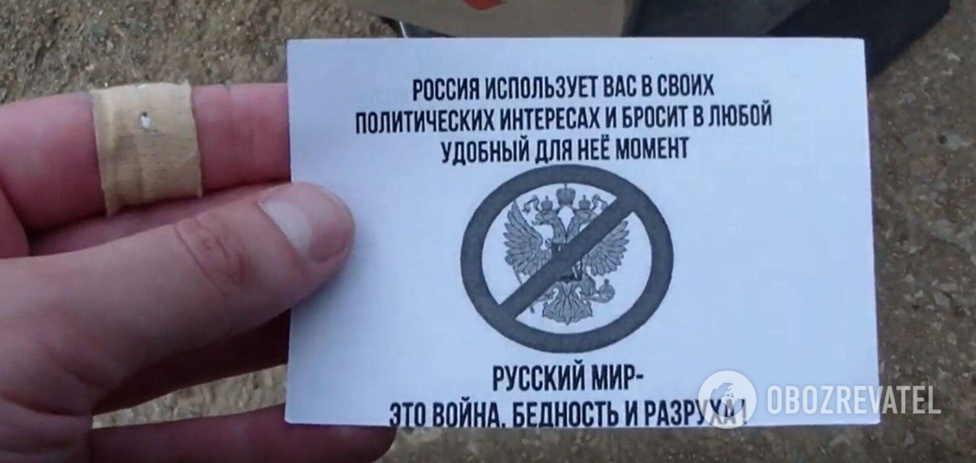 Военные и переселенцы отправили в ОРДЛО 'поздравление' с Днем РФ