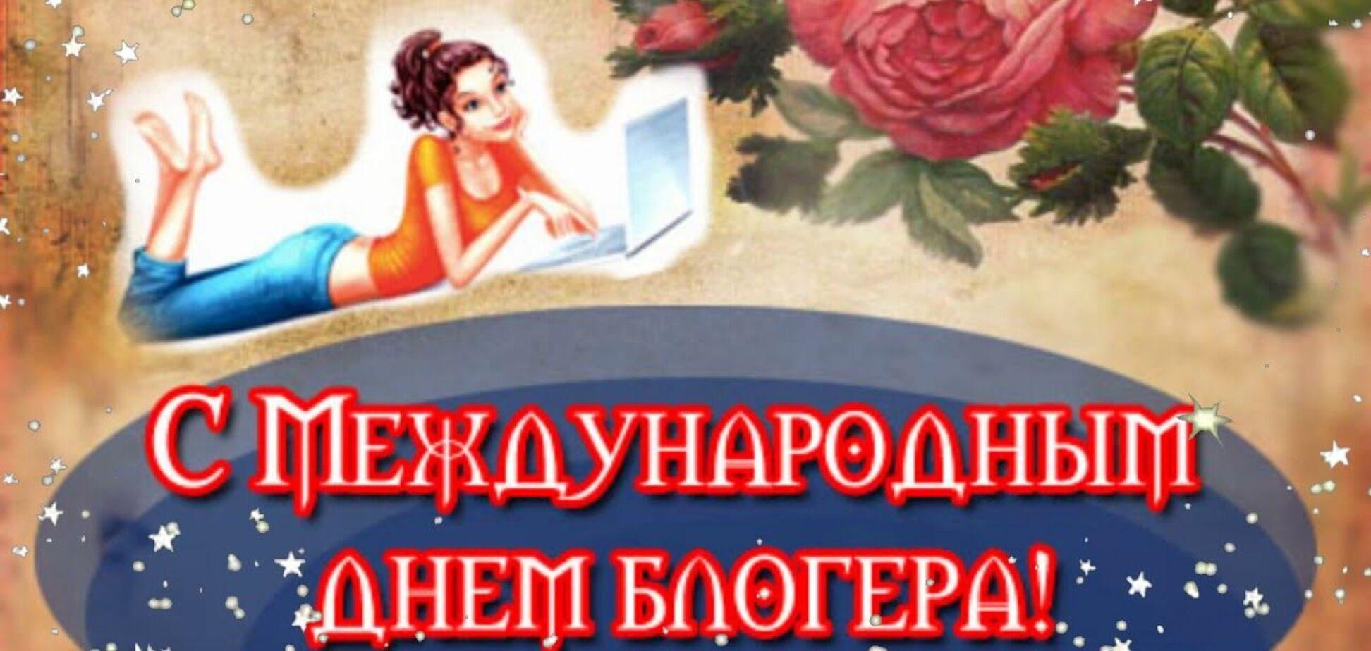День блогера отмечается с 2004 года