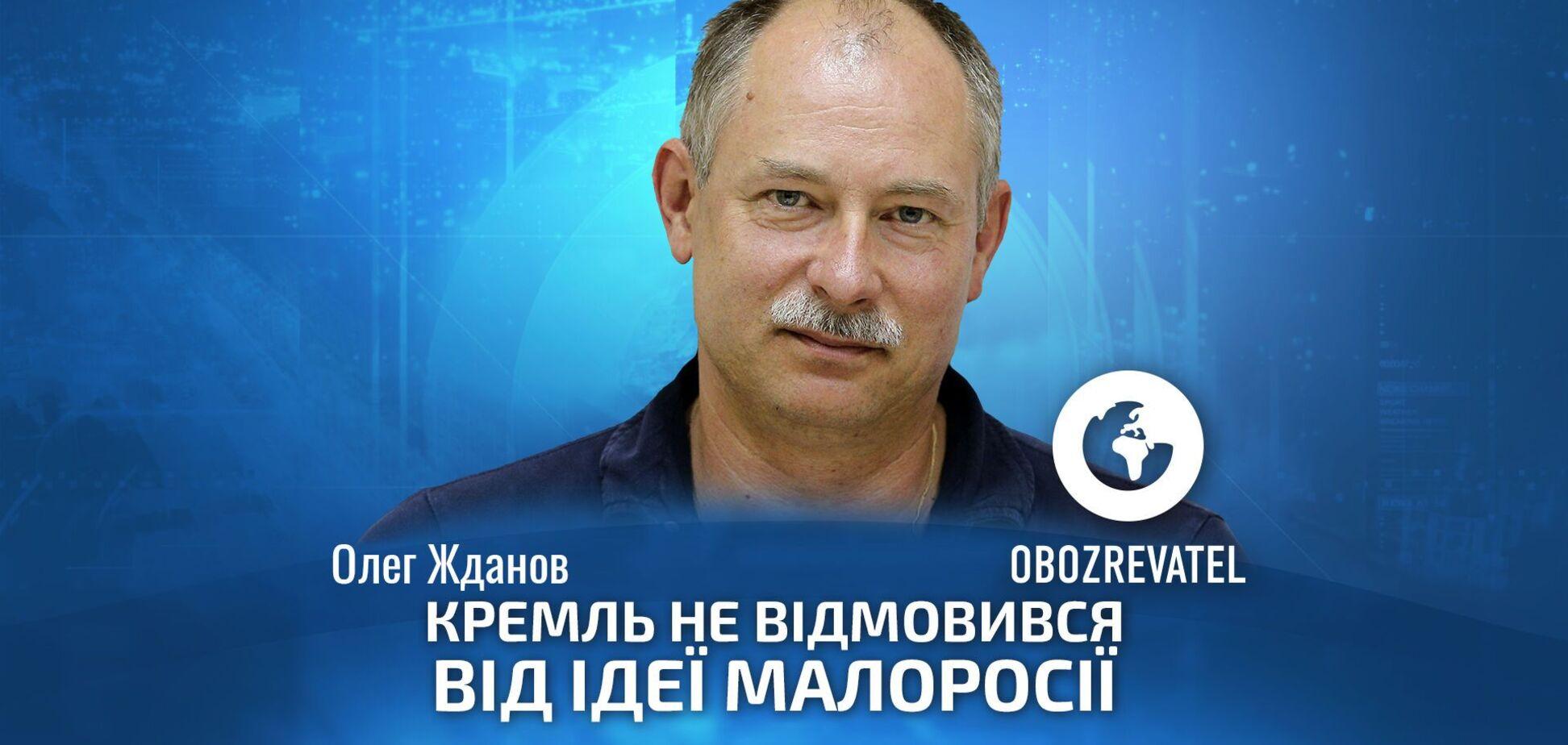 Кремль планирует поглощение Украины, – Жданов