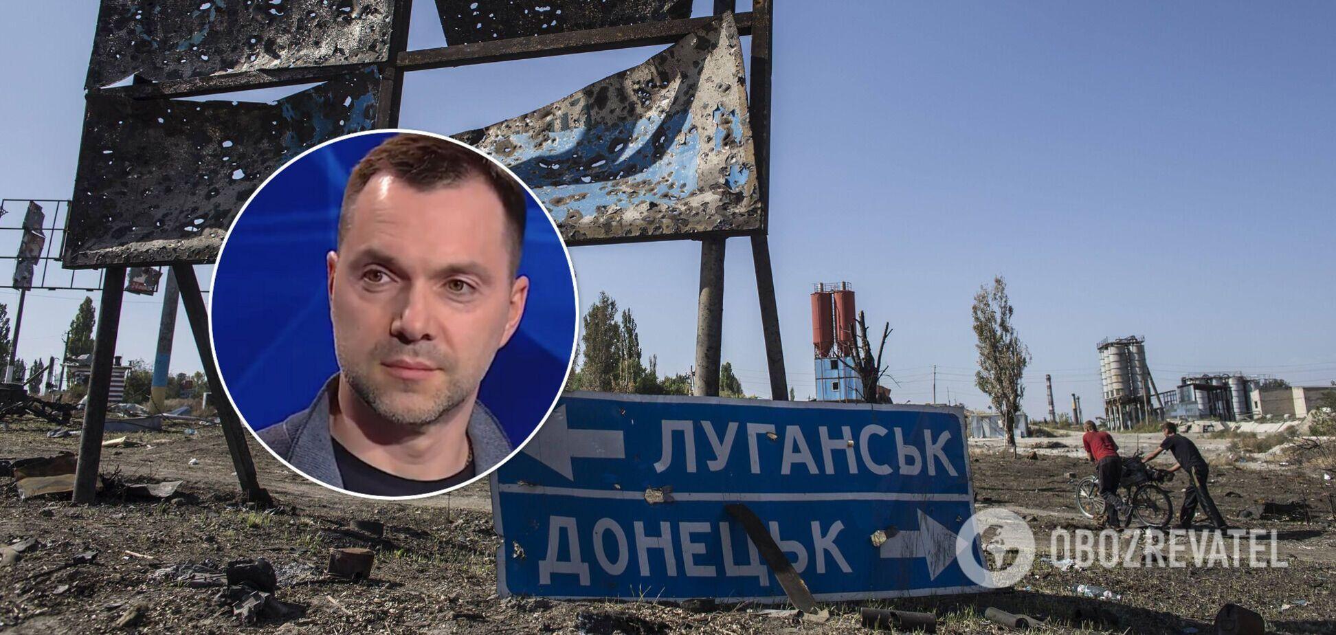 Арестович назвав два варіанти вирішення конфлікту на Донбасі
