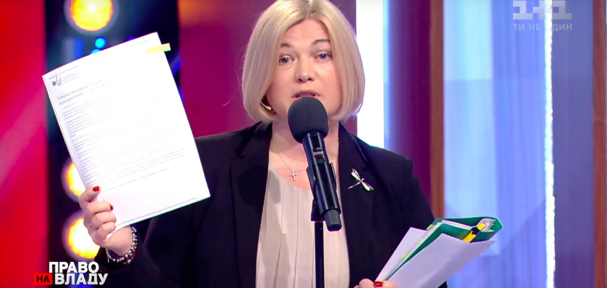 'Європейська солідарність' оголосила бойкот телеканалу '1+1' на підтримку Ірини Геращенко