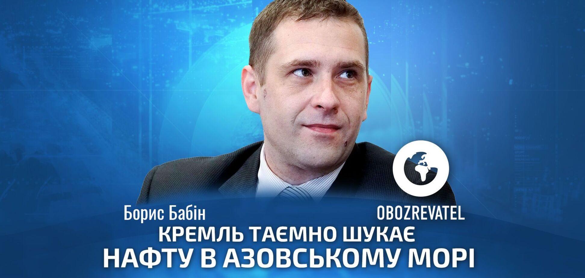 Оккупанты ищут в Азовском море нефть и газ? Бабин озвучил аргументы