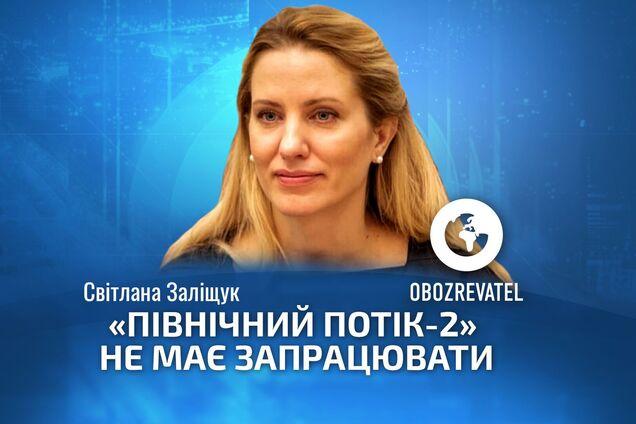 """""""Северный поток-2"""" могут никогда не запустить, – Залищук"""