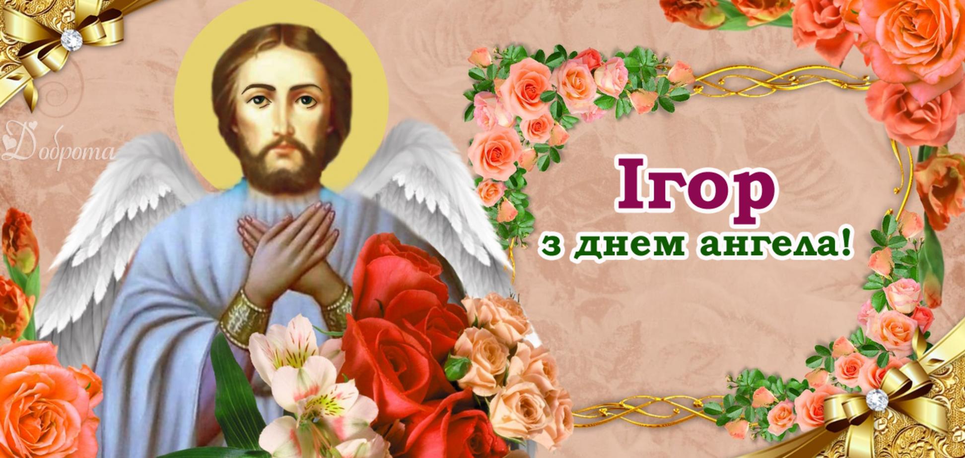 день ангела Ігоря